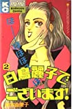 白鳥麗子でございます! (2) (講談社コミックスミミ (220巻))