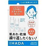【医薬部外品】イハダ 薬用スキンケアトライアルセット 化粧水(とてもしっとり)25ml ……