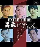 EXILE TRIBE 男旅 ビギンズ(begins) ~すべてはここから始まる~ 初回限定版 Blu-ray