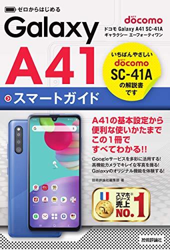 ゼロからはじめる ドコモ Galaxy A41 SC-41A スマートガイド
