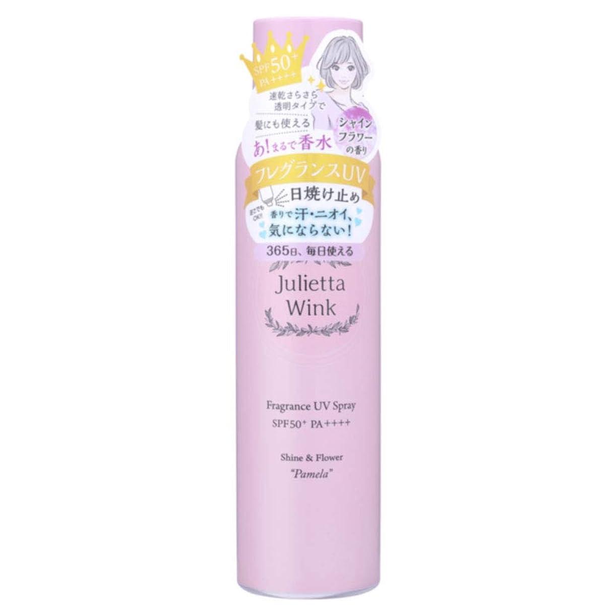 起きろメディアセイはさておきジュリエッタウィンク フレグランス UVスプレー[パメラ]100g シャインフラワーの香り(ピンク)