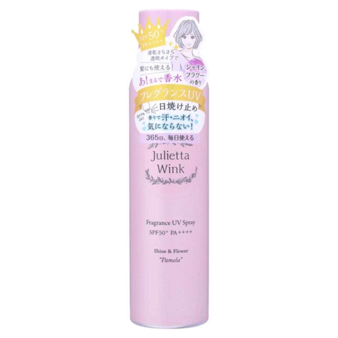 シルエット認証投票ジュリエッタウィンク フレグランス UVスプレー[パメラ]100g シャインフラワーの香り(ピンク)