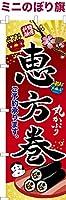 卓上ミニのぼり旗 「恵方巻2」 短納期 既製品 13cm×39cm ミニのぼり