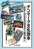 デンマーク文化読本: 日本との文化交流史から読み解く