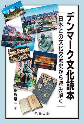 デンマーク文化読本: 日本との文化交流史から読み解くの詳細を見る