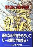 野望の蜃気楼―ダーティ・プリンス〈2〉 (ソノラマ文庫)