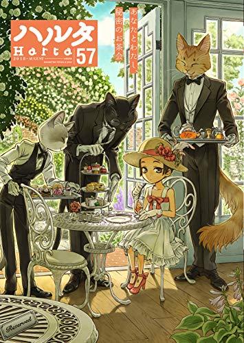 ハルタ 2018-AUGUST volume 57 (ハルタコミックス)