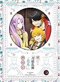 続『刀剣乱舞-花丸-』其の三 DVD[DVD]