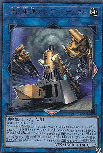 遊戯王 LVP2-JP051 機関重連アンガー・ナックル (日本語版 ウルトラレア) リンク・ヴレインズ・パック2