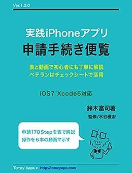[鈴木 富司]の実践iPhoneアプリ申請手続き便覧: 表と動画で初心者にも丁寧に解説 ベテランはチェックシートで活用