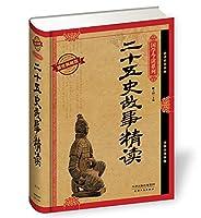国学今读系列:二十五史故事精读(耀世典藏版)