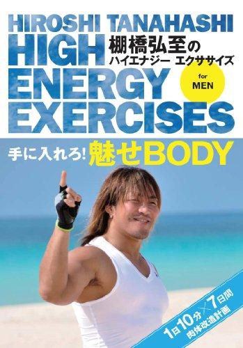 棚橋弘至のハイエナジー エクササイズ HIGH ENERGY EXERCISES For men ~手に入れろ! 魅せBODY ★1日10分7日間肉体改造計画~ [DVD]