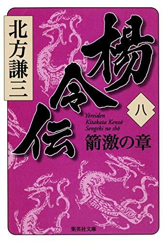 楊令伝 8 箭激の章 (集英社文庫)