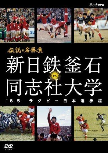 Sports - Densetsu No unisex Meishobu '85 Nit Today's only Ragby Senshuken Nihon Shin