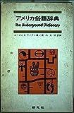 アメリカ俗語辞典
