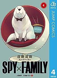 SPY×FAMILY 4 (ジャンプコミックスDIGITAL)