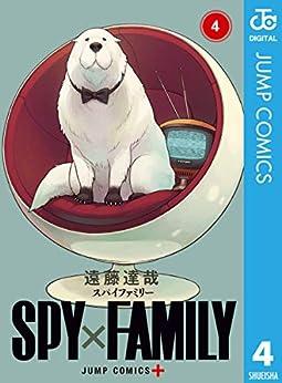 [遠藤達哉]のSPY×FAMILY 4 (ジャンプコミックスDIGITAL)