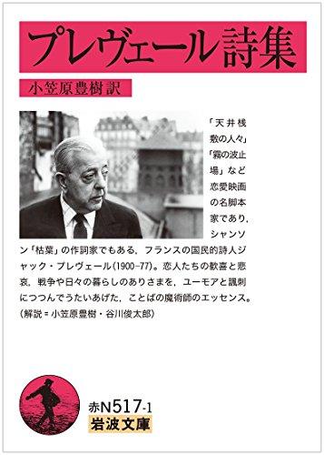 プレヴェール詩集 (岩波文庫)