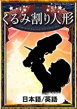 くるみ割り人形 【日本語/英語】 (きいろいとり文庫)