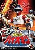 超電子バイオマン Vol.1[DVD]