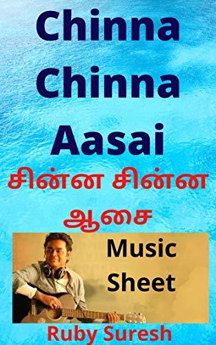 Chinna Chinna Aasai-Music Sheet (சின்ன சின்ன ஆசை): Treble Clef