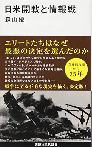 日米開戦と情報戦 (講談社現代新書)