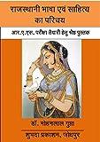 Introduction to Rajasthani language and literature: राजस्थानी भाषा एवं साहित्य का परिचय (Hindi Edition)