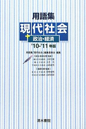 用語集 現代社会+政治・経済〈'10‐'11年版〉