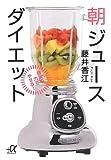朝ジュースダイエット 酵素の力でやせる! (講談社+α文庫)