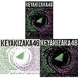 3枚セット 【欅坂46応援店 コースター×3付】 欅坂46 永遠より長い一瞬 ~ あの頃、確かに存在した私たち ~ 【初回仕様限定盤Type A+B+通常盤】