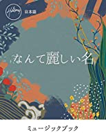 What A Beautiful Name Japaneses- Music Book