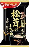 アマノフーズ フリーズドライ いつものお吸い物贅沢 松茸のお吸い物 30食 (10食入×3 まとめ買い)