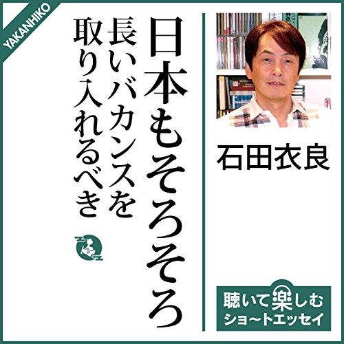 日本もそろそろ長いバカンスを取り入れるべき | 石田 衣良