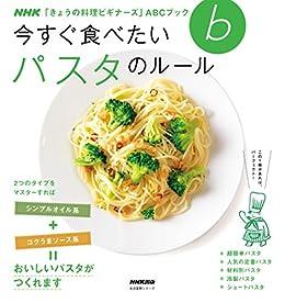 [NHK出版]の今すぐ食べたい パスタのルール NHK「きょうの料理ビギナーズ」ABCブック