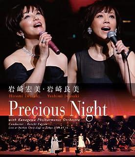 岩崎宏美・岩崎良美 Precious Night [Blu-ray]
