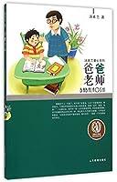 汤素兰童心系列 爸爸老师 风趣幽默童话故事 智慧幽默 榜样的力量