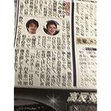 松岡茉優 三浦春馬さん語る おカネの切れ目が恋のはじまり 新聞記事3種類