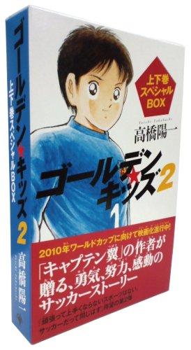 ゴールデン・キッズ2 (全2巻)