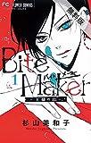 Bite Maker~王様のΩ~【マイクロ】(1)【期間限定 無料お試し版】 (フラワーコミックス)