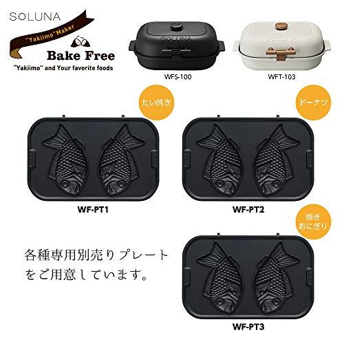 ドウシシャ 焼き芋メーカー専用 たい焼きプレート追加プレート BakeFree PT-WF1 PT-WF1