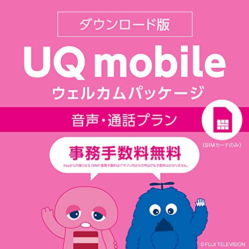 【DL版】『事務手数料3,300円が無料! 』UQ mobile ウェルカムパッケージ/SIMカードのみ/格安SIM/ au回線対応_[iPhone/Android対応]