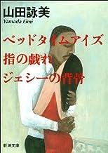 表紙: ベッドタイムアイズ・指の戯れ・ジェシーの背骨 (新潮文庫) | 山田 詠美