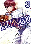 BUNGO―ブンゴ― 3 (ヤングジャンプコミックス)