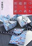 つつむ折り紙、箱の折り紙