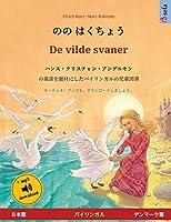 のの はくちょう - De vilde svaner (日本語 - デンマーク語): ハンス・クリスチャン・アンデルセンの童話を題材にしたバイリンガル (Sefa Picture Books in Two Languages)