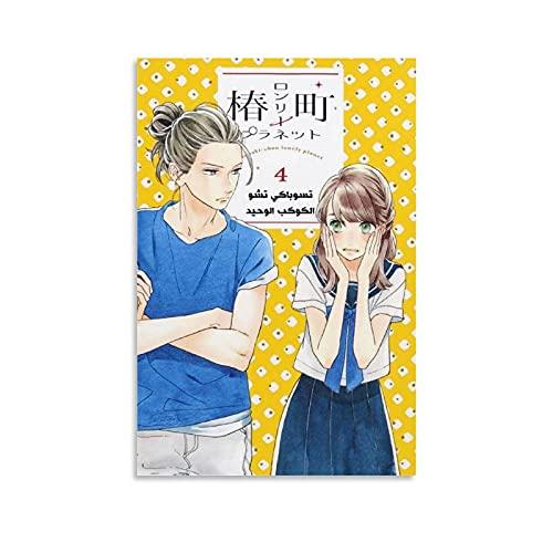 Tsubaki-chou Lonely Planet Manga Poster decorativo su tela da parete per soggiorno, camera da letto, 20 x 30 cm