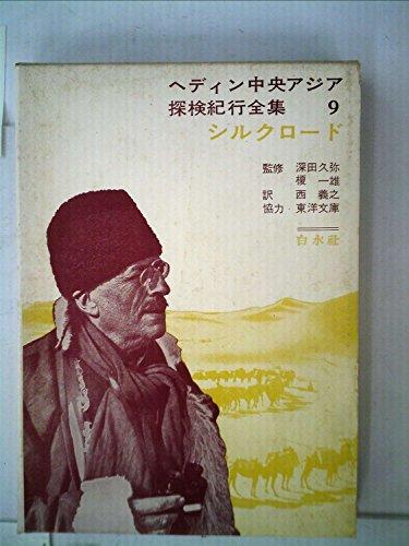 ヘディン中央アジア探検紀行全集〈第9〉シルクロード (1965年)