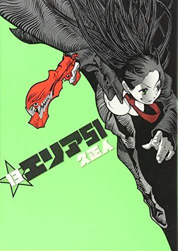 エリア51 13 (BUNCH COMICS) - 久 正人