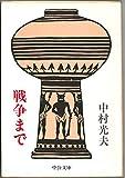 戦争まで (中公文庫 A 152-3)