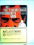 大統領の陰謀―ニクソンを追いつめた300日 (1974年)
